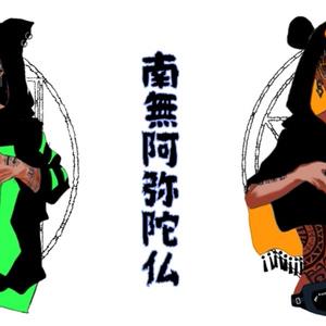 マグカップ(南無阿弥陀仏)
