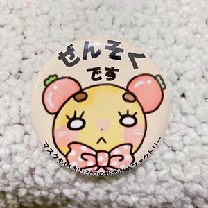 マスクな理由をご説明☆マスク用缶バッジ(57mm)