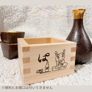 ワシと呑んじゃお 枡(ぱらおせんにん)