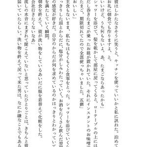 デイ・ドリーム・ビリーバー【安室夢本】