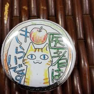 猫格言・缶バッチ三個セット