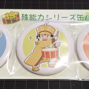 ポコの特殊能力シリーズ缶バッジ
