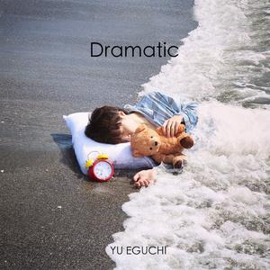 Dramatic 江口侑