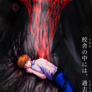 夜の学校探索ADV「肉の階段」製品版