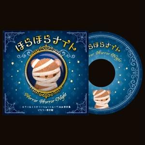 ほらほらナイト CD-R版