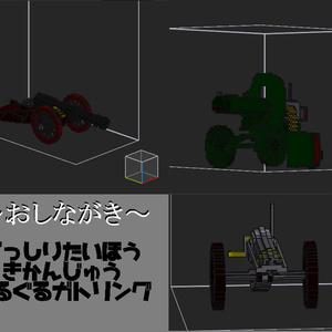 【ボクセルモデル】ばんばんどっかんおっきなてっぽう ~車輪つきシリーズ~