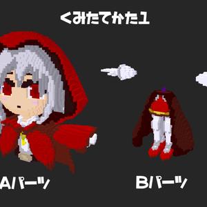 【ボクセルモデル】つよつよ赤頭巾-古き赤衣のミラ-
