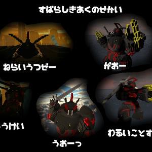 ボクセルモデル】悪のロボット ワルワルカニカニロボV4