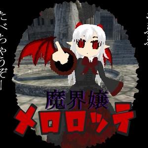 【ボクセルモデル】魔界嬢メロロッテ