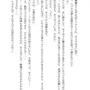 ユヅキは人でなし