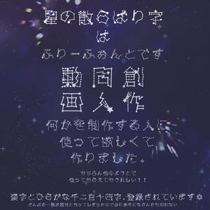 星の散らばり字