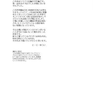 アウトネスト・予告編