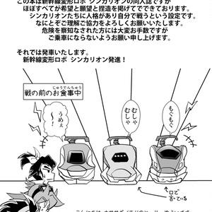 [あんしんBOOTH] マッハ!チェンジ!アンドGo!