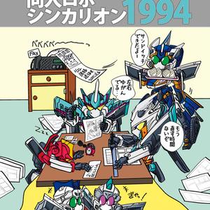 [あんしんBOOTH] 新幹線同人ロボ シンカリオン1994