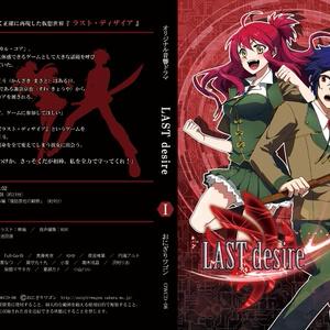 「LAST desire」ドラマCD vol.01