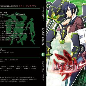 「LAST desire」ドラマCD vol.02