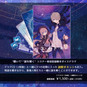 謎解きボイスドラマCD「ユメトキ」