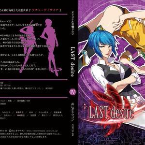 「LAST desire」ドラマCD vol.04