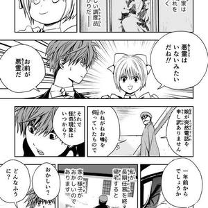 『帝国桜田怪奇団』第1話 青柳邸奇譚 [PDF版]