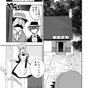 『帝国桜田怪奇団』第2話 ユーコ珈琲店 [PDF版]