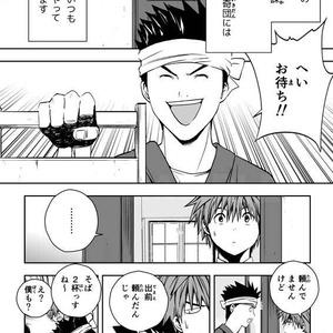『帝国桜田怪奇団』第3話 小夜子の恋 [PDF版]