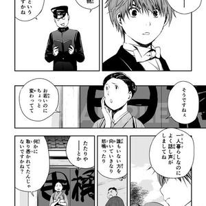 『帝国桜田怪奇団』第5話 祟り屋(2) [PDF版]