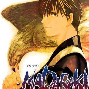『MADARAKI-斑鬼』第22話 ヤマト [PDF版]