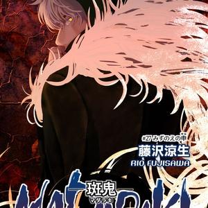 『MADARAKI-斑鬼』第27話 みずのえの申 [PDF版]