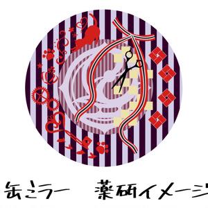 缶ミラー 薬研藤四郎イメージ