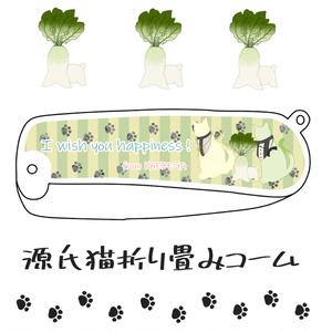 源氏猫折り畳みコーム