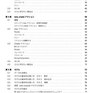 Railsの教科書(物理本)