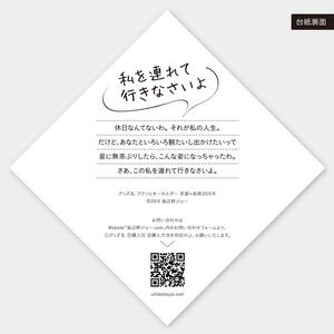 茶屋ヶ坂舜 アクリルキーホルダー 2019冬