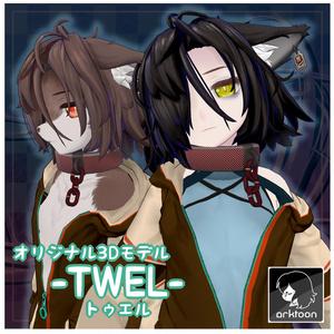 オリジナル3Ⅾモデル【トゥエル】Twel