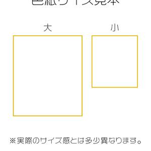 オーダー色紙【キャラ2名/カラー】※発送までの日数:60日以内(予定)