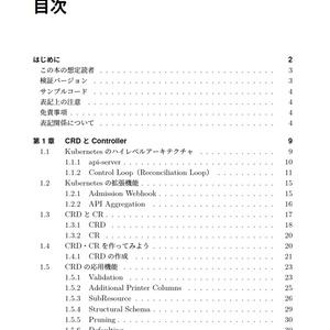 【PDF版】実践入門Kubernetes カスタムコントローラへの道