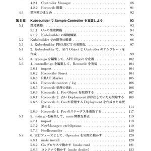 【物理本版】実践入門Kubernetes カスタムコントローラへの道