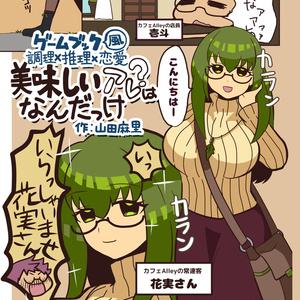 【なんちゃってゲームブック風漫画】美味しいアレはなんだっけ?