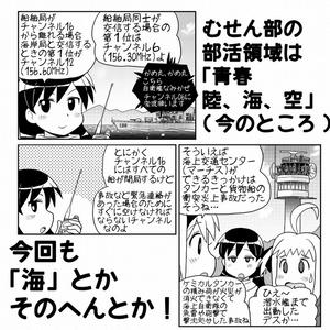 NORI子SCRAMBLEむせん部部活中! 3
