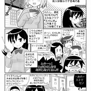 NORI子SCRAMBLEむせん部部活中!