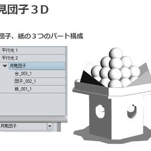 月見団子無料3D:コミスタクリスタ兼用素材