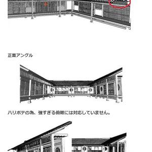 コミスタ・クリスタ用_コの字縁側3D素材02