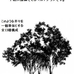 コミスタ・クリスタ用_森マルチブラシ素材