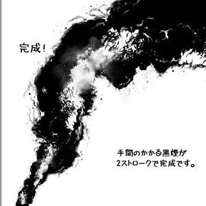 コミスタ・クリスタ用_黒煙ブラシ素材2種セット