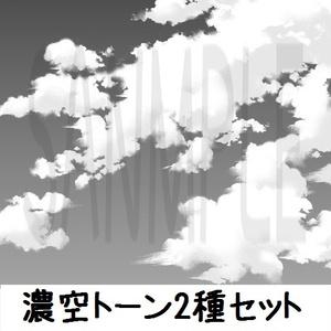 コミスタ・クリスタ用_濃空トーン素材2種セット