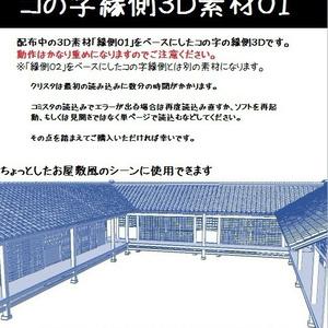 コミスタ・クリスタ用_コの字縁側3D素材01