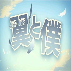 翼と僕(kokone)