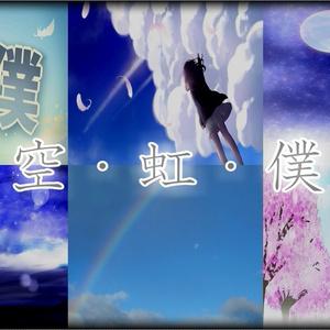 空・虹・僕