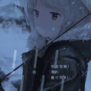!!!!!! #1 完全攻略!冬の曇り空