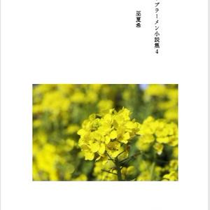 カップラーメン小説集4