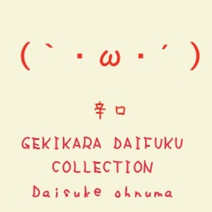 GEKIKARA DAIFUKU COLLECTION